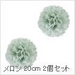 ペーパー ポンポン 2個セット PAPER POM-POM お花 ポンポン メロン HONEYDEW MELON 20cm