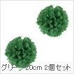 ペーパー ポンポン 2個セット PAPER POM-POM お花 ポンポン グリーン 20cm