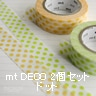 マスキングテープ mt DECOシリーズ 2個セット ドット 萌黄×アプリコット MT02D061