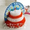 パーティーオブジェ バースデーケーキ HAPPY BIRTHDAY