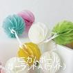 ペーパー ポンポン ミニ ハニカムボールガーランド お花 Aタイプ(ライトカラー)