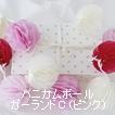 ペーパー ポンポン ミニ ハニカムボールガーランド お花 Cタイプ(ピンク)
