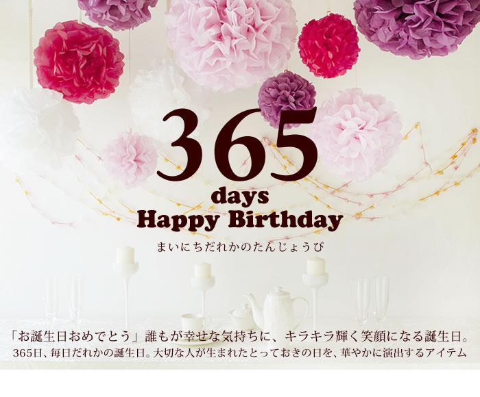 365days Happy Birthday まいにちだれかのたんじょうび