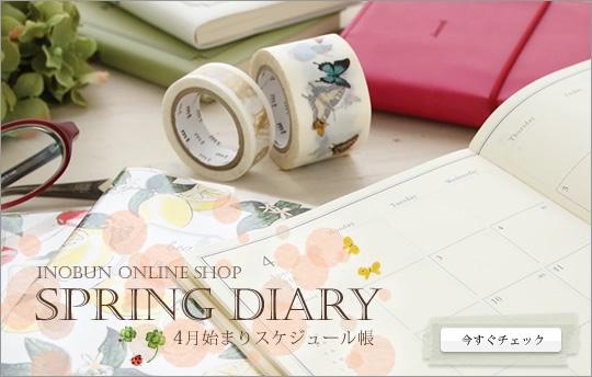 4月始まりスケジュール帳
