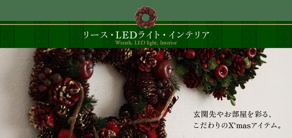リース・LEDライト・インテリア