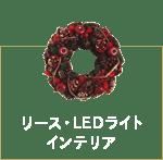 リース・LEDライトインテリア