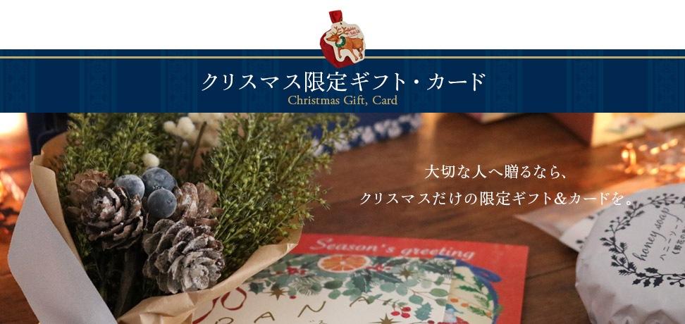 クリスマス限定ギフト・カード