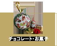 チョコレート・お菓子