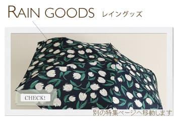 RAIN GOODS レイングッズ