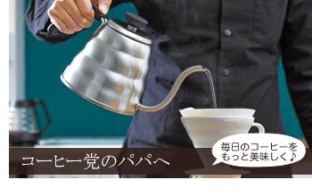コーヒー党のパパへ