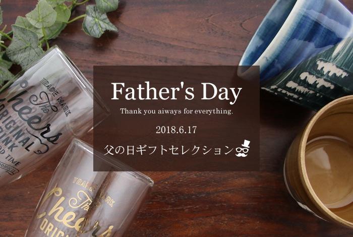 父の日ギフトセレクション