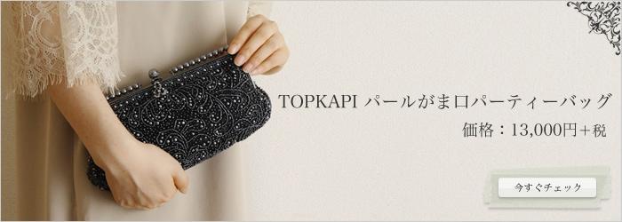 TOPKAPI パール×がま口パーティーバッグ