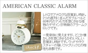 AMERICAN CLASSIC ALARM 目覚まし時計