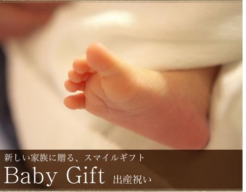 新しい家族に贈る、スマイルギフト 出産祝い