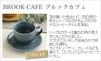 BROOK-CAFE ブルックカフェ