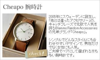 Cheapo 腕時計