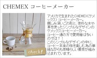 CHEMEX ケメックス コーヒーメーカー