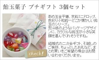 飴玉菓子 プチギフト 3個セット