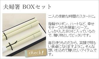 初膳 夫婦箸 BOXセット