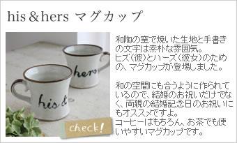 hids&hers マグカップ
