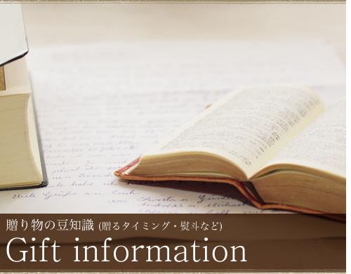 贈り物の豆知識(贈るタイミング・熨斗など)