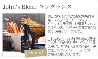 John's Blend フレグランス
