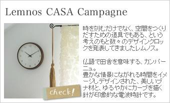 レムノス Lemnos CASA Campagne