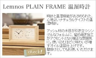 Lemnos PLAIN FRAME 温湿時計