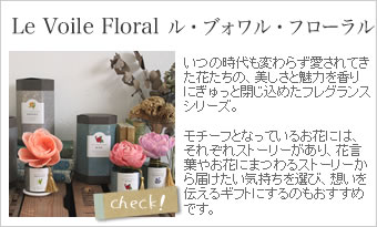 Le Voile Floral ル・ブォワル・フローラル