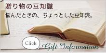 贈り物の豆知識