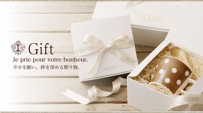 Gift 幸せを願い、絆を深める贈り物