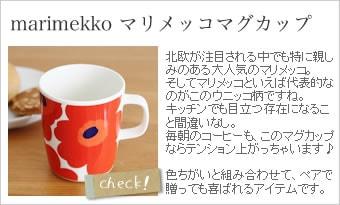 marimekko マリメッコ マグカップ
