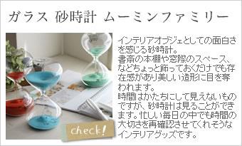 ガラス 砂時計 ムーミンファミリー