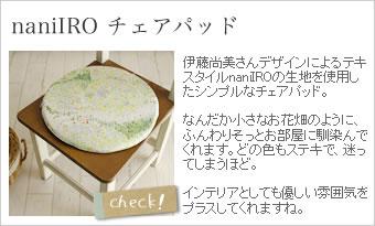 naniIRO チェアパッド