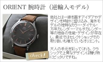 ORIENT 腕時計 逆輸入モデル