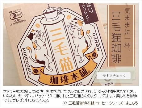 三毛猫珈琲本舗