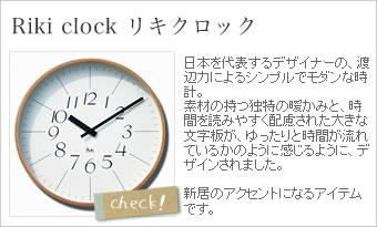 Riki clock リキクロック