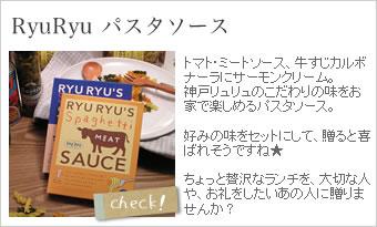 RyuRyu パスタソース
