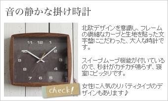 音の静かな掛け時計