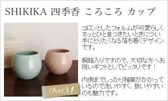 SHIKIKA 四季香