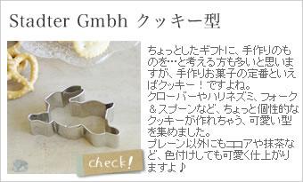 Stadter Gmbh クッキー型