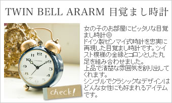 TWIN BELL ARARM 目覚まし時計