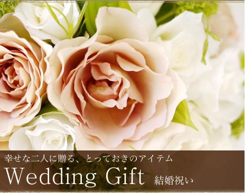 幸せな二人に贈る、とっておきのアイテム 結婚祝い