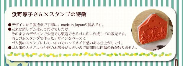 浜野厚子さん×スタンプの特徴