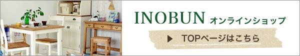 INOBUNオンラインショップ TOPページへ