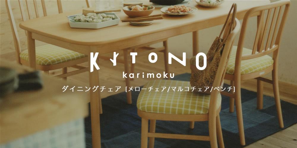KITONO キトノ ダイニングチェア[メローチェア/マルコチェア/ベンチ]