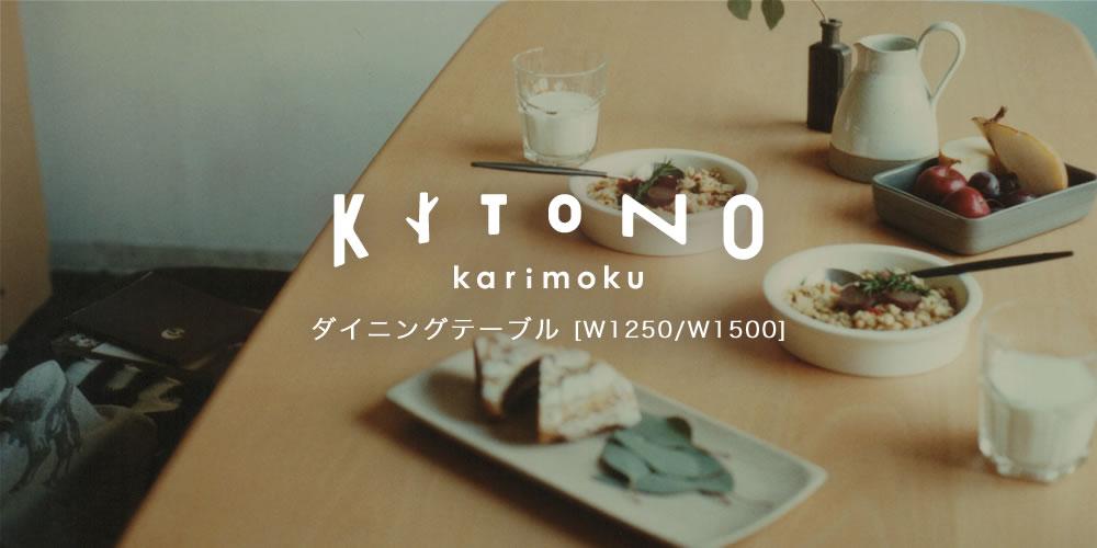 KITONO キトノ ダイニングテーブル[W1250/W1500]