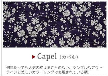 Capel(カペル)
