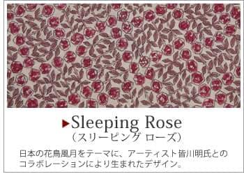 Sleeping Rose(スリーピング ローズ)