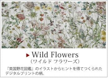 Wild Flowers(ワイルド フラワーズ)
